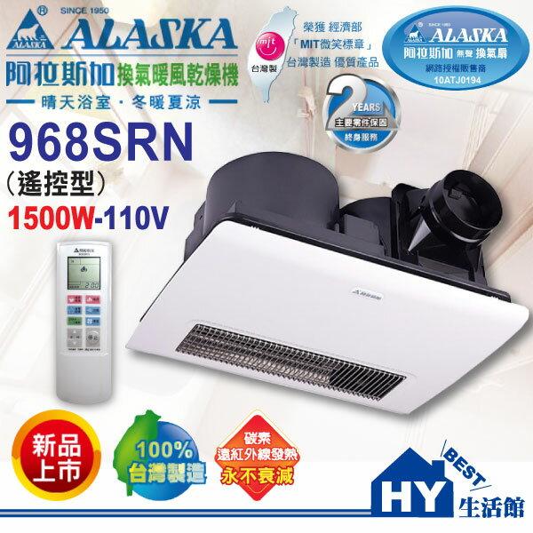 阿拉斯加浴室暖風機 968SRN 碳素遠紅外線暖風乾燥機 無線遙控型【可選購逆止閥】