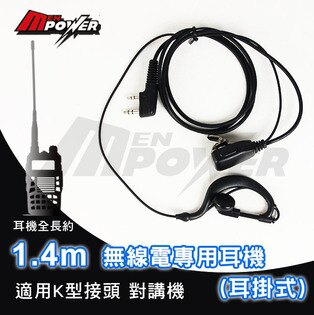 【禾笙科技】K型無線電專用耳機(耳掛式)/無線電對講機適用/隨身攜帶/K型/對講機/耳掛式/KENWOOD/耳機