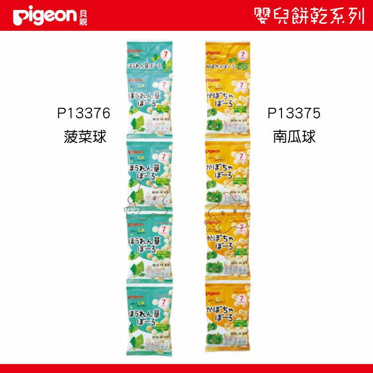 【大成婦嬰】Pigeon 貝親 菠菜球、南瓜球 (1串*4袋) 7個月以上  零食 副食品 0