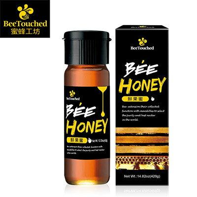 蜜蜂工坊-鮮果蜜420g 0