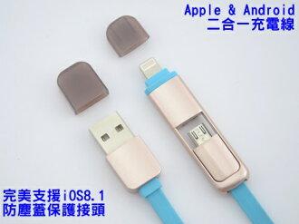 【瞎買天堂xiOS8】二合一充電線同時支援Android及iPhone5 / 6 充電線 數據線 【CEAACO01】 0