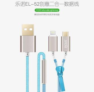 【瞎買天堂x同時充電】樂諾拉鍊創意二合一 5V2A 高速充電線 2 in 1 可同時充電!【CEAACO03】 0