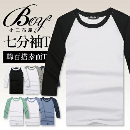 ☆BOY-2☆【NR05108】韓素面百搭配色七分袖T 0