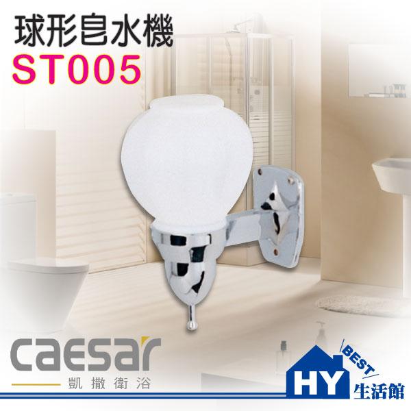 凱撒精品衛浴 給皂機 給皂器 ST005 球型皂水機《HY生活館》水電材料專賣店