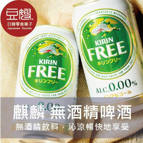 【豆嫂】日本飲料 KIRIN 麒麟 啤酒風味飲料(無酒精)
