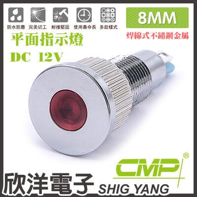 ※ 欣洋電子 ※ 8mm銅鍍鉻金屬平面指示燈 DC12V / S0804-12V 藍、綠、紅、白、橙 五色光自由選購/ CMP西普