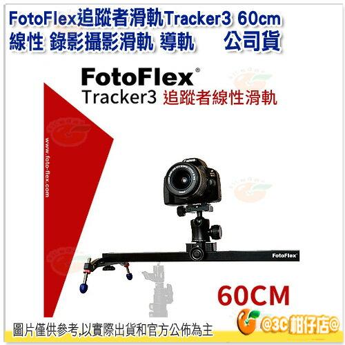 FotoFlex追蹤者滑軌Tracker3 60cm 線性 錄影滑軌 攝影滑軌 導軌 縮時攝影