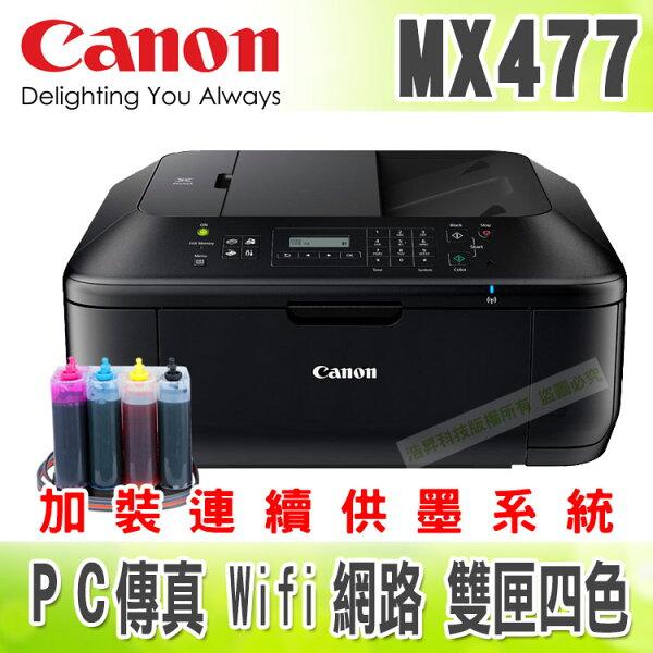 CANON MX477【單向閥】無線/Google雲端/傳真 + 連續供墨系統