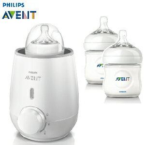 【超低組合價$1580】英國【PHILIPS AVENT】快速食品溫奶器+親乳感PP防脹氣奶瓶-125ML(2入)