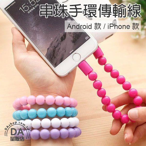 《DA量販店》創意 佛珠 手環 手鍊 micro USB 傳輸線 充電線 顏色隨機(V50-1596)