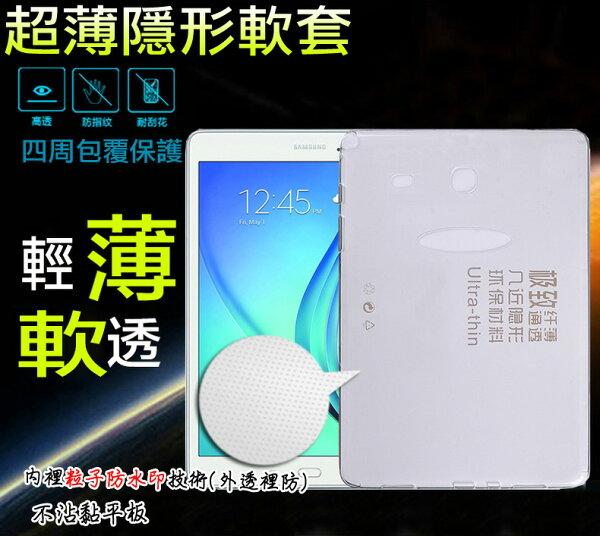 極致纖薄 Samsung Galaxy Tab E 9.6吋 T560 三星 平板 進口原料 TPU 清水套 矽膠 背蓋 軟殼 隱形套 透亮 保護套 軟套 平板殼 禮贈品