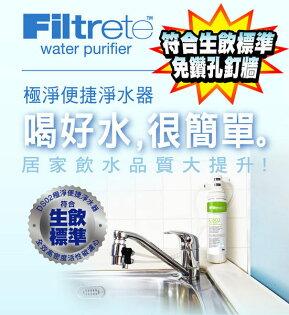 [淨園] 3M DS02-D全面級淨水器(簡易安裝組)~免鑽洞可生飲