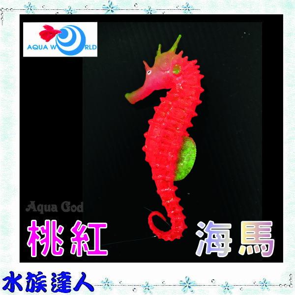 【水族達人】【造景裝飾】水世界AQUA WORLD《sea horse  螢光海馬 綠色 G-079-G》裝飾