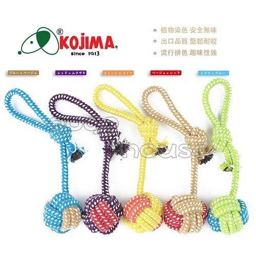☆狗狗之家☆KOJIMA 手溜球 拋球繩結玩具 棉繩玩具 安全無毒 磨牙互動