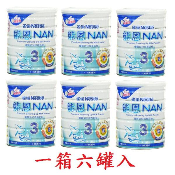 雀巢 能恩 3號 成長奶粉800克*6罐《盛加連鎖藥局》