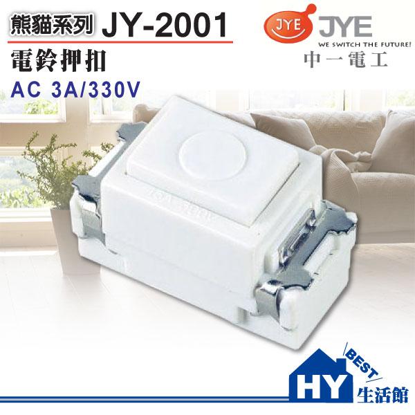 中一電工 JY-2001 電鈴押扣(白) 單品需另購面板 -《HY生活館》水電材料專賣店