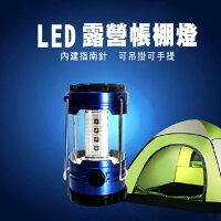 新手露營用品推薦到LED露營帳棚燈 庭院照明吊燈