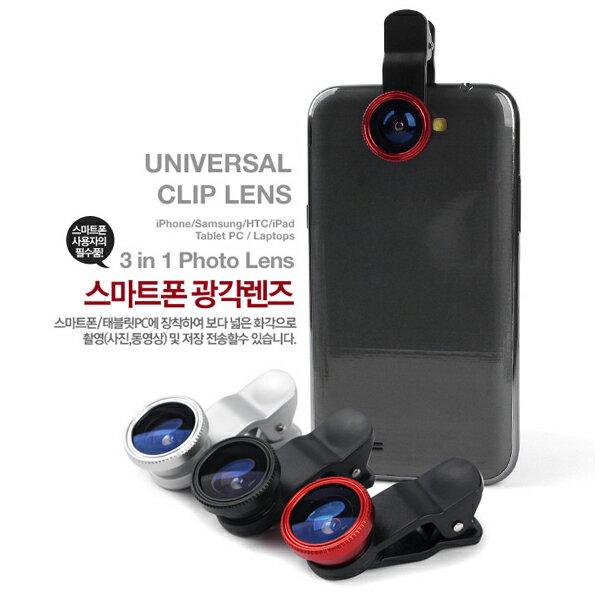 手機夾式特效鏡頭 魚眼+廣角+微距 三合一