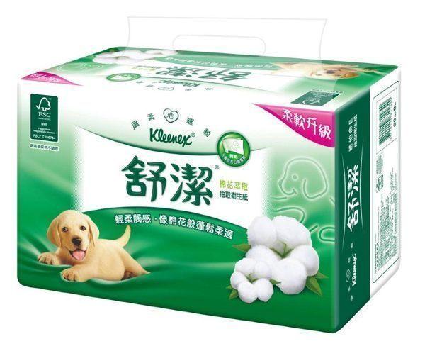 舒潔 棉花萃取抽取式 衛生紙【90抽x8包x8串/箱】 ♥77SHOP♥