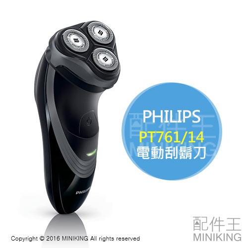 【配件王】日本代購 PHILIPS 飛利浦 PT761 PT761/14 電動刮鬍刀 迴轉式 三刀頭 可水洗 旅行 海外