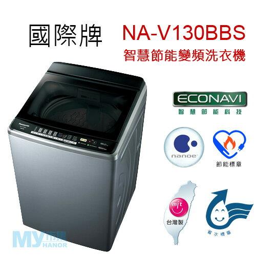 【含基本安裝】Panasonic國際牌 NA-V130BBS 13公斤智慧節能變頻洗衣機