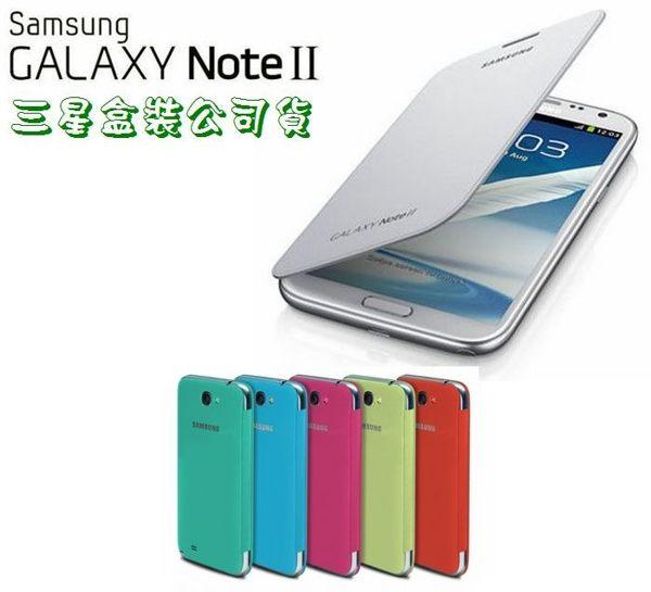 【免運費】【原廠皮套 NFC】Samsung Note2 N7100 內建 NFC 晶片,原廠側翻式、翻書式皮套【原廠盒裝公司貨】
