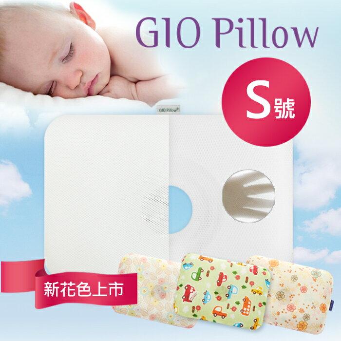 【韓國GIO Pillow】超透氣護頭型嬰兒枕頭【單枕套組-S號】 防扁頭 防? 公司貨
