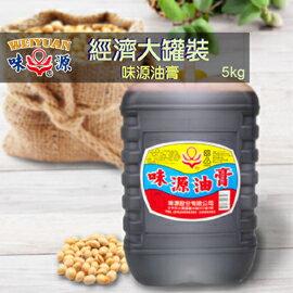 【味源沾喜】油膏 5kg