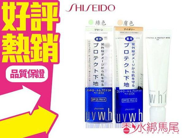 ◐香水綁馬尾◐SHISEIDO 資生堂 UV White 優白 粧前修飾霜 25g 膚色/綠色
