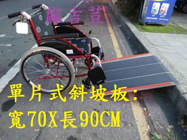 單片鋁合金非固定式斜坡板90長X70CM寬 登車板/爬坡道 可方便洗澡椅.便器椅輪椅上下小階梯.浴室門檻