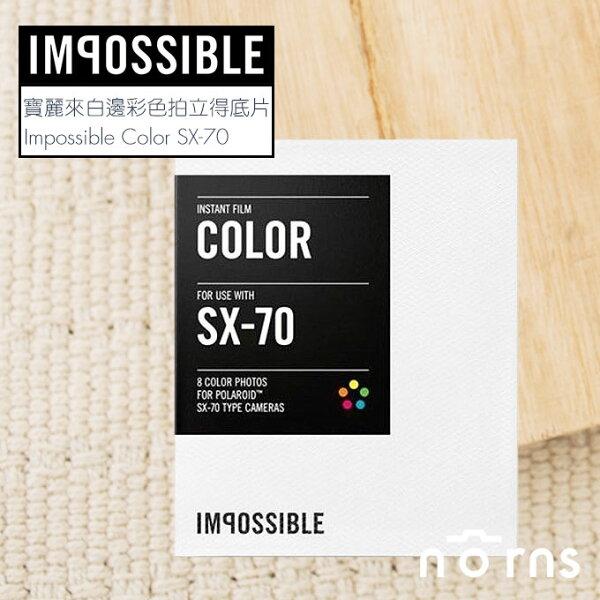 NORNS 【IMPOSSIBLE SX-70 拍立得白邊彩色底片】寶麗來 Polaroid 免遮光