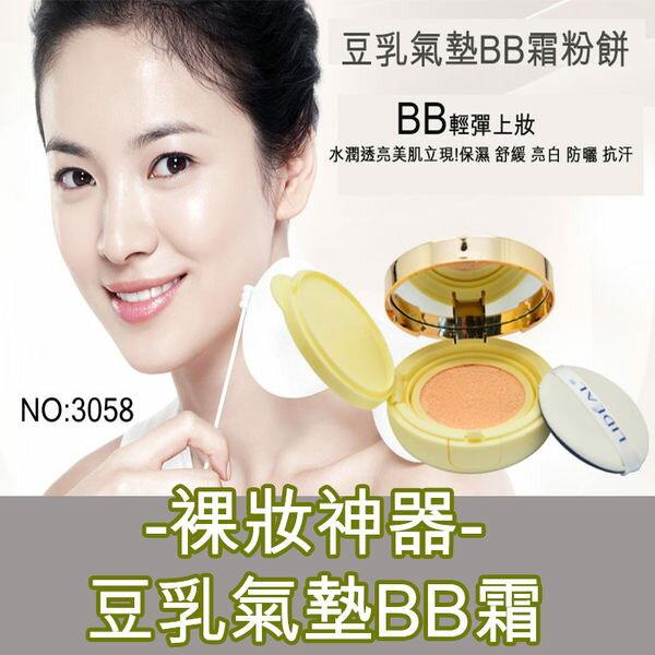 日本LIDEAL 豆乳BB舒芙蕾水凝霜 氣墊BB霜 粉餅13g+13g(替換蕊) 保濕完美遮瑕【庫奇小舖】