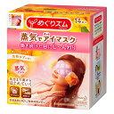 蒸氣感溫熱敷眼罩盒裝-柚香14枚【KAO 花王】★iiSHOP★