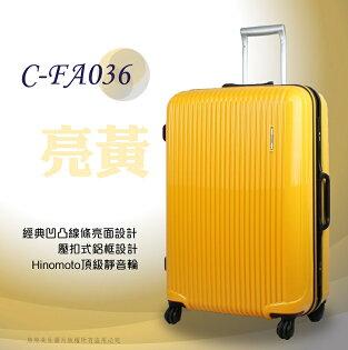 《熊熊先生》旅行箱│行李箱CROWN皇冠 26吋 C-FA036(亮黃) 日本製靜音輪 硬殼 附盥洗袋