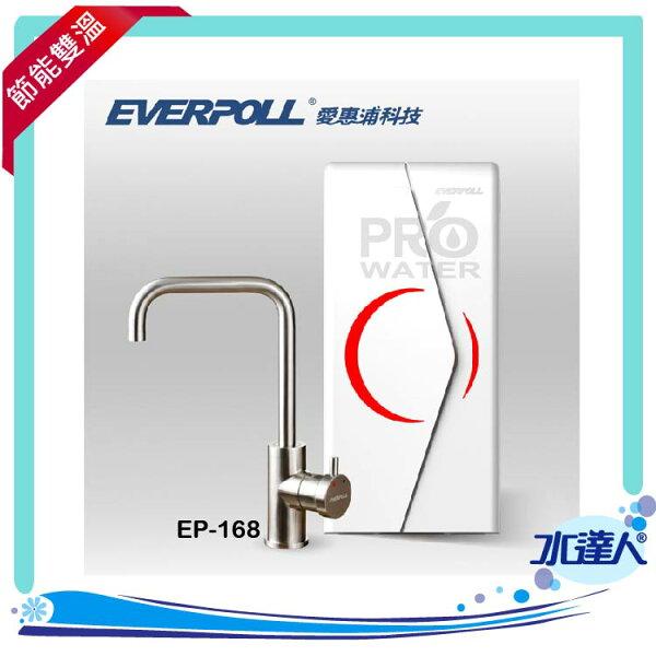 廚下型雙溫無壓飲水機 EP-168 /白 (EP-168 加熱器) -愛惠浦科技 EVERPOLL