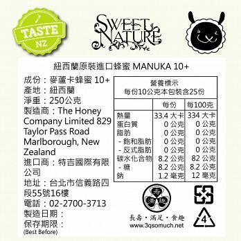 【壽滿趣】Sweet Nature - 紐西蘭進口白金蜂蜜禮盒(麥蘆卡manuka UMF10+、琉璃苣、三葉草) 3