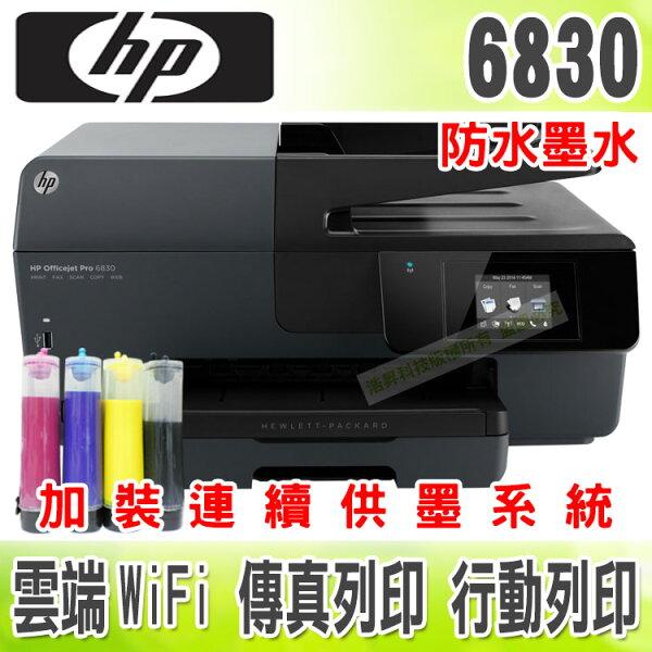 【浩昇科技】HP 6830【防水墨水+單向閥】雲端無線15合1傳真複合機 + 連續供墨系統