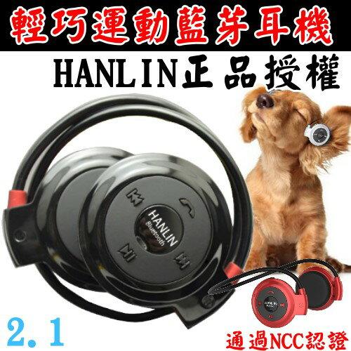 HANLIN運動藍芽耳機-專利正品授權2.1小巧自動收納-藍牙耳機 0