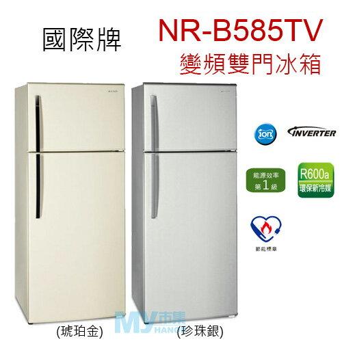 Panasonic國際牌 NR-B585TV 579L雙門變頻冰箱