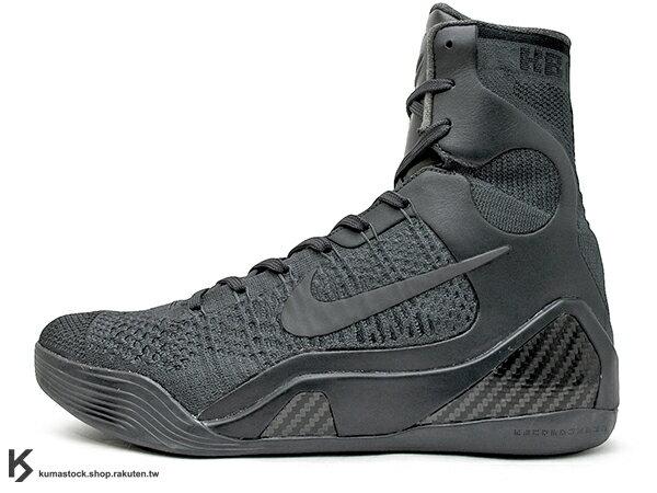 2016 退休紀念包 經典籃球鞋款 重新復刻 NIKE KOBE IX 9 ELITE FTB FADE TO BLACK 高筒 黑灰 黑曼巴 FLYKNIT 鞋面 LUNARLON 鞋墊 籃球鞋 Bryant 強力著用 (869455-002) !