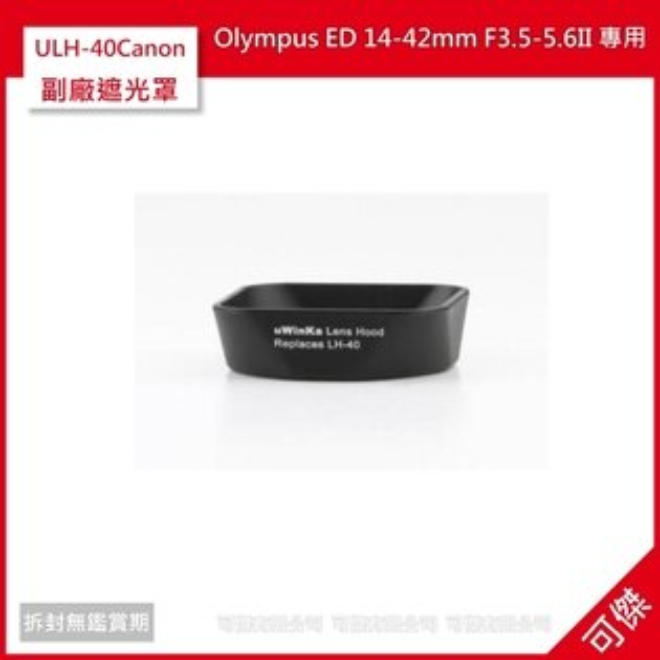 可傑  副廠遮光罩 ULH-40 (Olympus ED 14-42mm F3.5-5.6II 專用)
