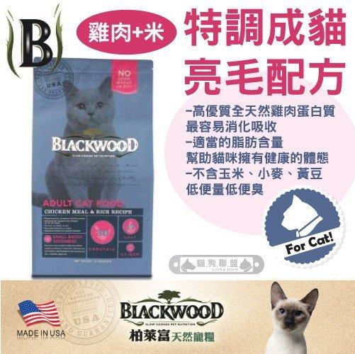 限時特價+貓狗樂園+ BLACKWOOD柏萊富【特調成貓。亮毛配方。雞肉+米。4磅】540元 - 限時優惠好康折扣