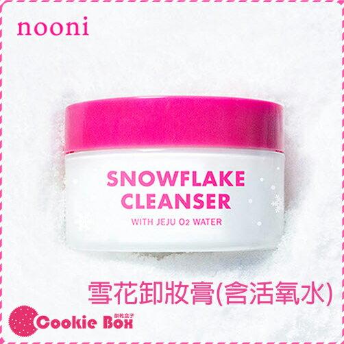 *餅乾盒子* 韓國 MEMEBOX nooni 雪花 卸妝膏 (含活氧水) 120g 臉部 卸妝 溫和 不刺激 清潔