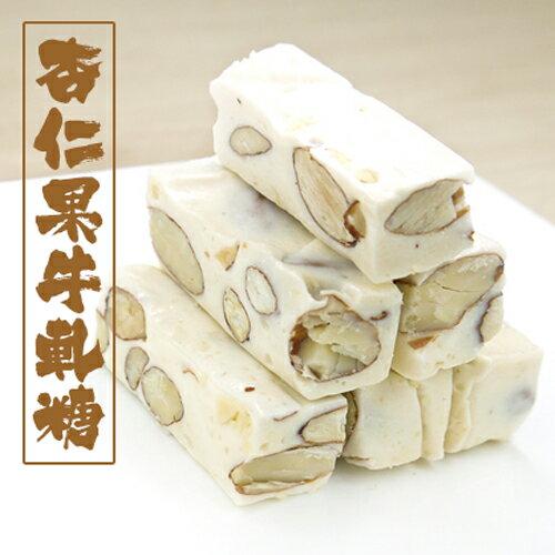 【老胡賣點心】手工杏仁果牛軋糖(200g)