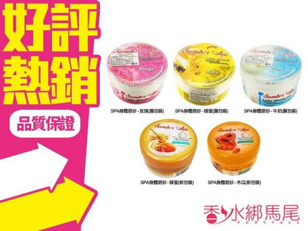 ◐香水綁馬尾◐LULUR SPA 露露 身體磨砂去角質霜 250g 玫瑰/蜂蜜/木瓜/牛奶 四款可選