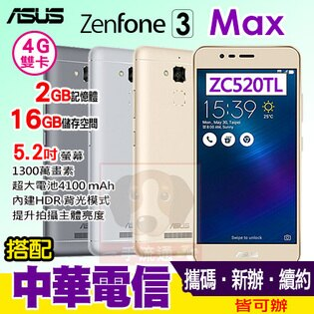 ASUS ZenFone 3 Max (ZC520TL 2G/16G) 搭配中華電信門號專案 手機最低1元 需親洽門市申辦