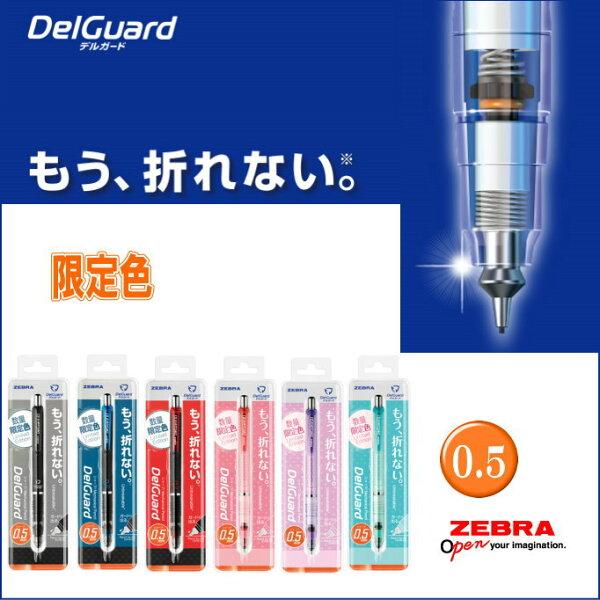 ZEBRA斑馬 DelGuard 不易斷芯自動鉛筆P-MA85(0.5)限定版