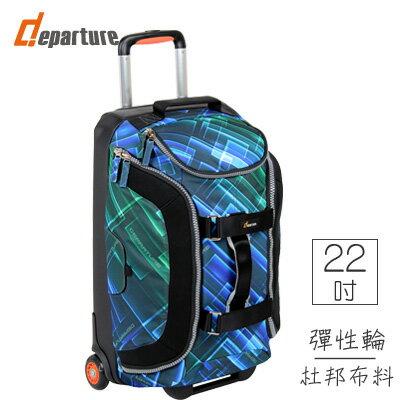 行李箱 22吋拉桿 拖輪袋 頂級杜邦布料-極光藍 :: departure 旅行趣 ∕ WD012 - 限時優惠好康折扣