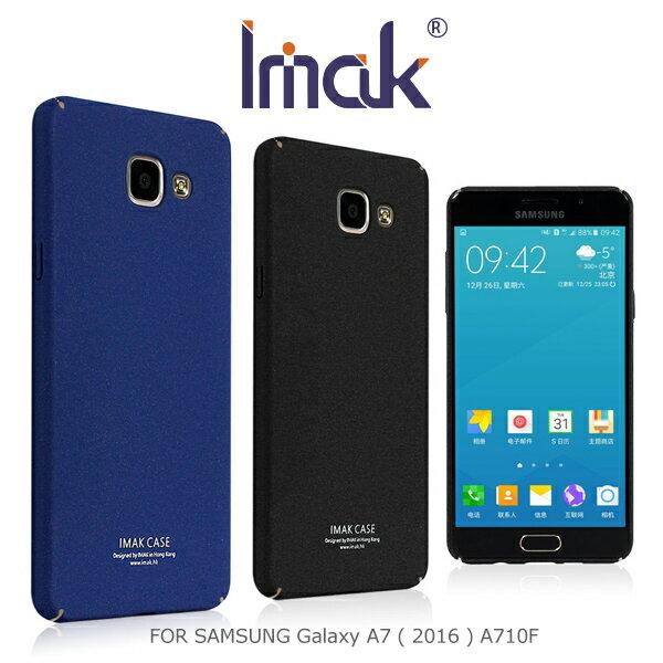 IMAK Samsung Galaxy A7(2016) / A5(2016) 牛仔超薄保護殼 彩殼 磨砂殼