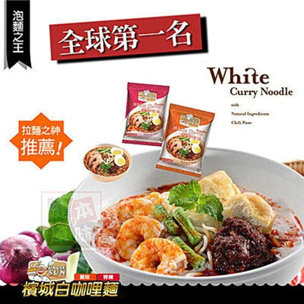 ◆ 4 包 ◆馬來西亞 檳城白咖哩麵 全球10大美味泡麵第一名 * 4包  樂活生活館